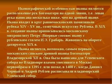 Иконографической особенностью иконы является расположение рук Богоматери на о...