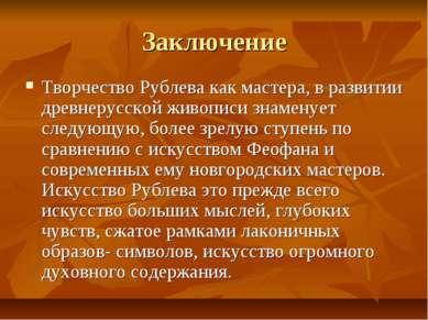 Заключение Творчество Рублева как мастера, в развитии древнерусской живописи ...