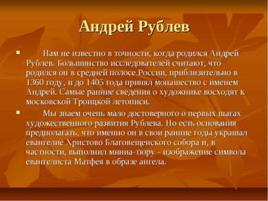Андрей Рублев Нам не известно в точности, когда родился Андрей Рублев. Больши...