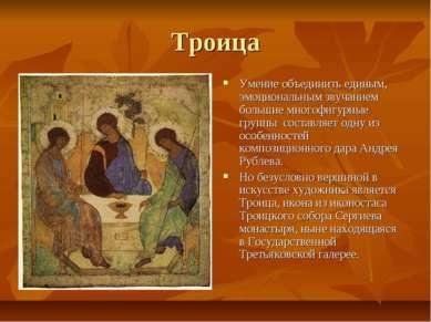 Троица Умение объединить единым, эмоциональным звучанием большие многофигурны...