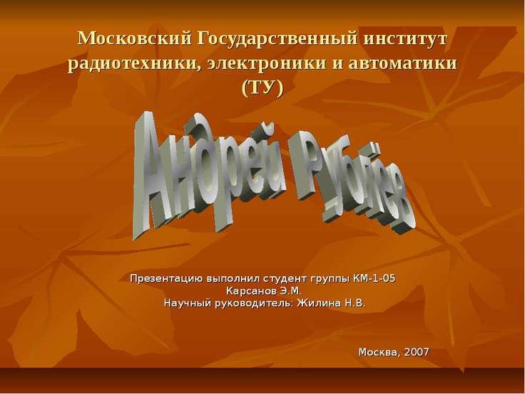 Московский Государственный институт радиотехники, электроники и автоматики (Т...