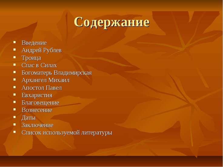 Содержание Введение Андрей Рублев Троица Спас в Силах Богоматерь Владимирская...