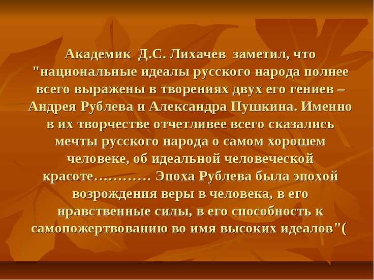 """Академик Д.С. Лихачев заметил, что """"национальные идеалы русского народа полне..."""