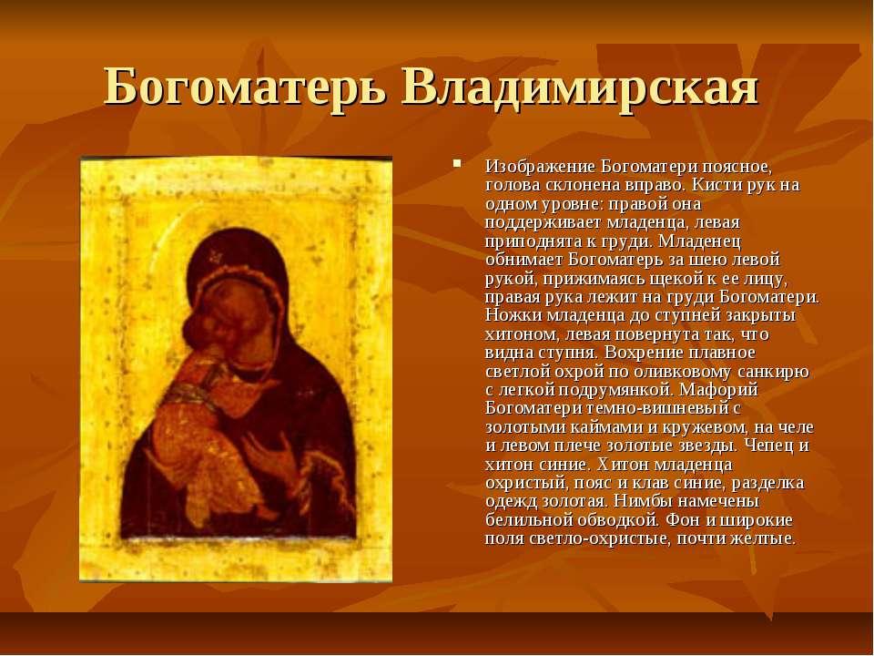 Богоматерь Владимирская Изображение Богоматери поясное, голова склонена вправ...