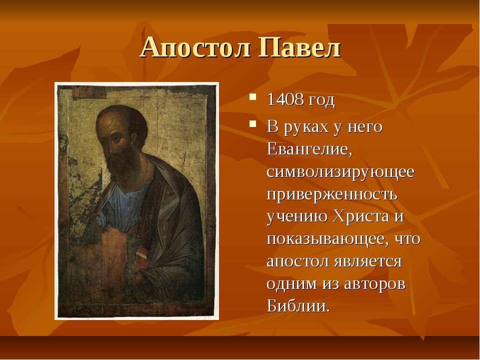 Апостол Павел 1408 год В руках у него Евангелие, символизирующее приверженнос...