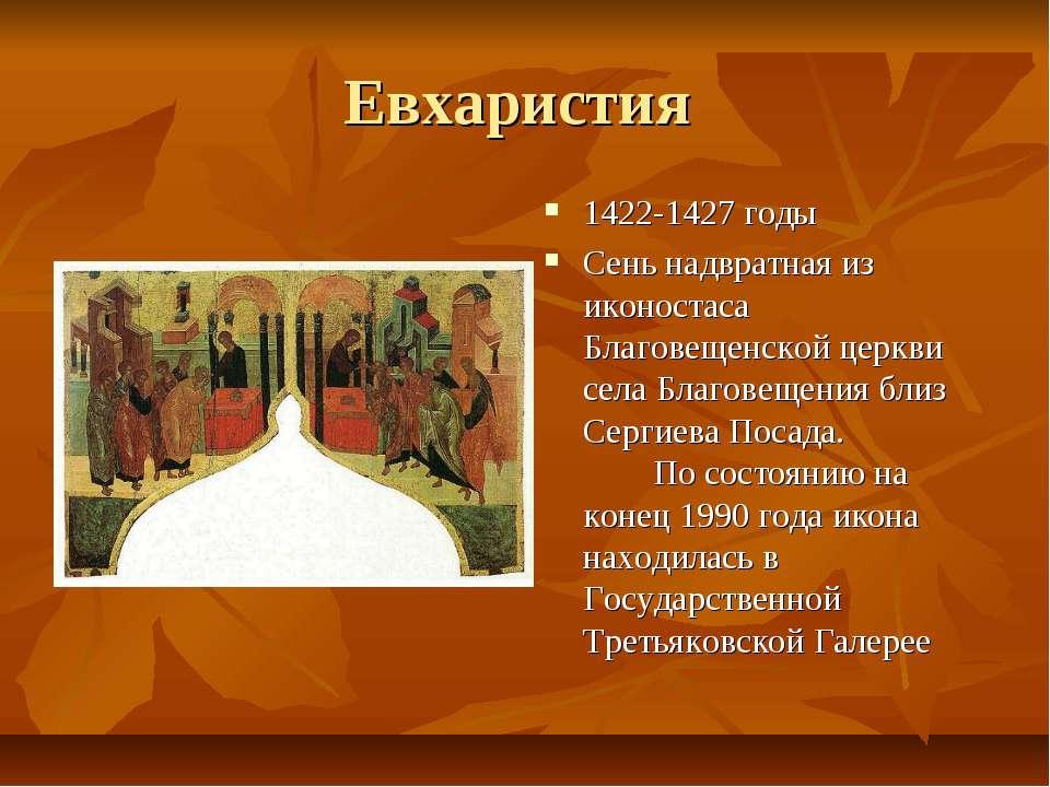 Евхаристия 1422-1427 годы Сень надвратная из иконостаса Благовещенской церкви...