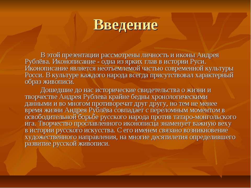 Введение В этой презентации рассмотрены личность и иконы Андрея Рублёва. Икон...