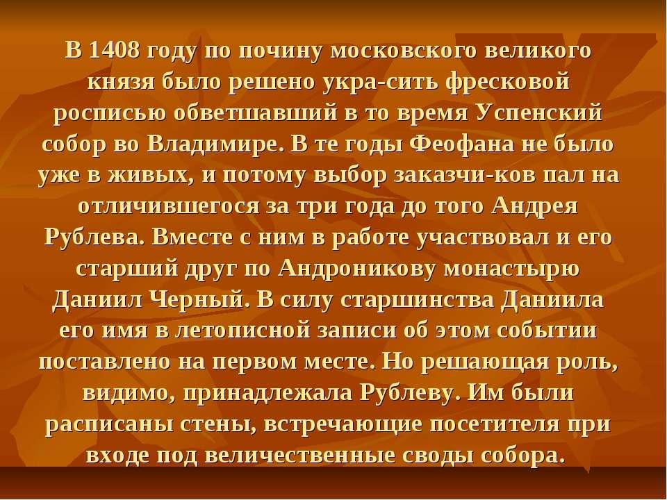 В 1408 году по почину московского великого князя было решено укра сить фреско...