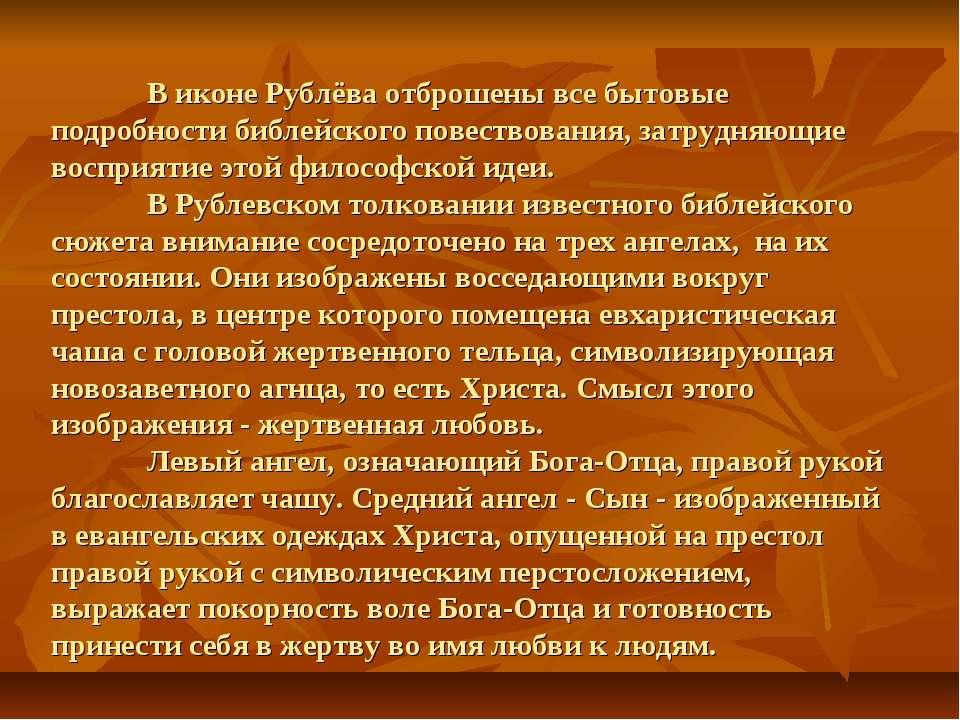 В иконе Рублёва отброшены все бытовые подробности библейского повествования, ...