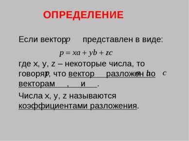 Если вектор представлен в виде: где x, y, z – некоторые числа, то говорят, чт...