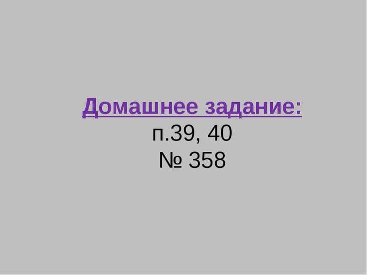 Домашнее задание: п.39, 40 № 358