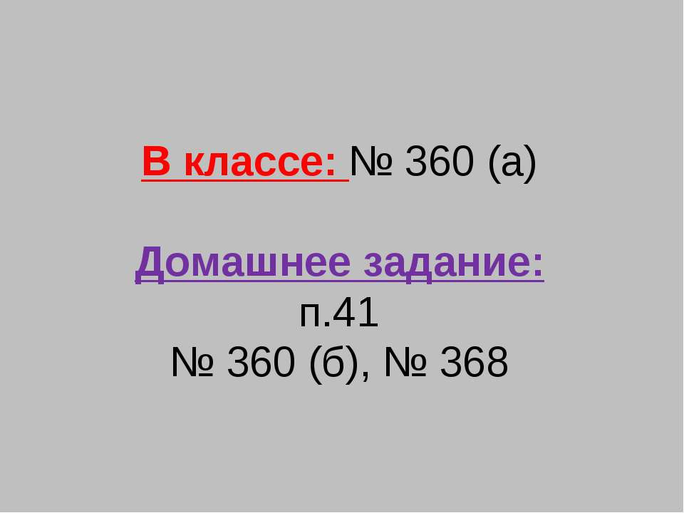 В классе: № 360 (а) Домашнее задание: п.41 № 360 (б), № 368