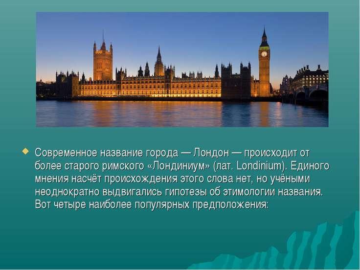 Современное название города — Лондон — происходит от более старого римского «...