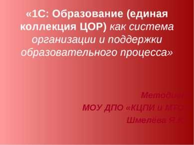 «1С: Образование (единая коллекция ЦОР) как система организации и поддержки о...