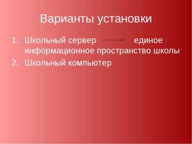Варианты установки Школьный сервер единое информационное пространство школы Ш...