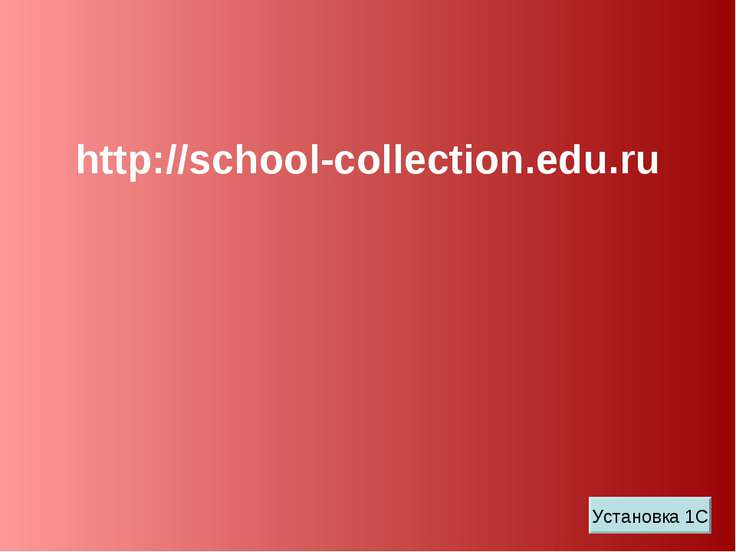 http://school-collection.edu.ru Установка 1С