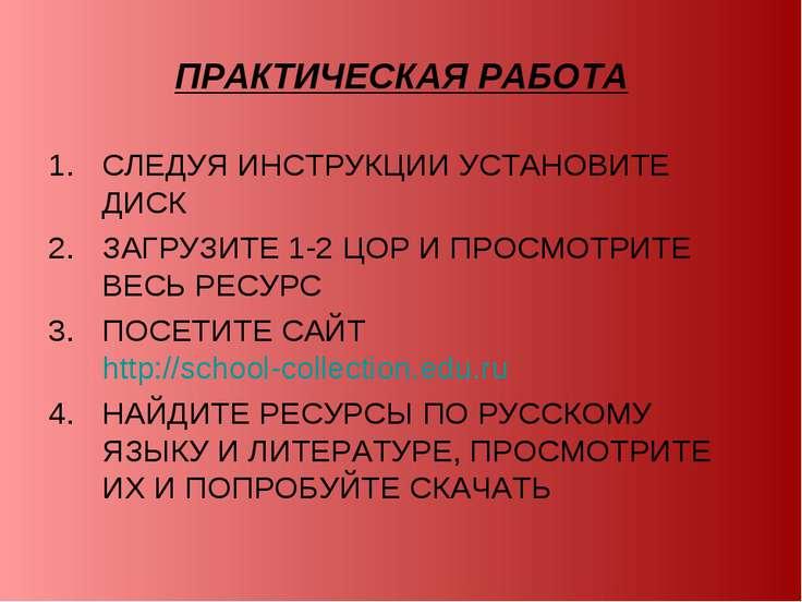 ПРАКТИЧЕСКАЯ РАБОТА СЛЕДУЯ ИНСТРУКЦИИ УСТАНОВИТЕ ДИСК ЗАГРУЗИТЕ 1-2 ЦОР И ПРО...