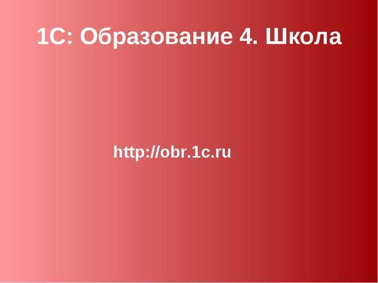 1С: Образование 4. Школа http://obr.1c.ru
