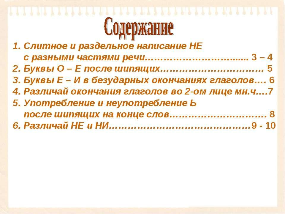 Слитное и раздельное написание НЕ с разными частями речи………………………....... 3 – ...