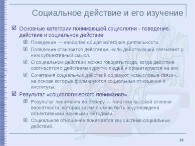 * Социальное действие и его изучение Основные категории понимающей социологии...