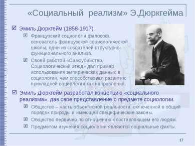 * «Социальный реализм» Э.Дюркгейма Эмиль Дюркгейм (1858-1917). Французский со...