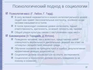 * Психологический подход в социологии Психология масс (Г. Лебон, Г. Тард). В ...