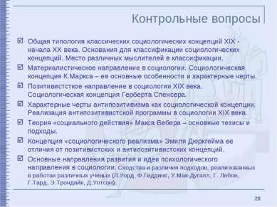 * Контрольные вопросы Общая типология классических социологических концепций ...