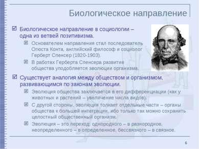 * Биологическое направление Биологическое направление в социологии – одна из ...