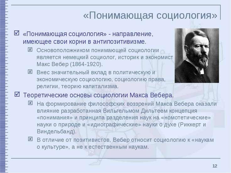 * «Понимающая социология» «Понимающая социология» - направление, имеющее свои...