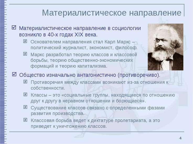 * Материалистическое направление Материалистическое направление в социологии ...
