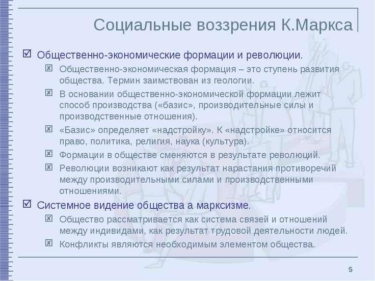 * Социальные воззрения К.Маркса Общественно-экономические формации и революци...