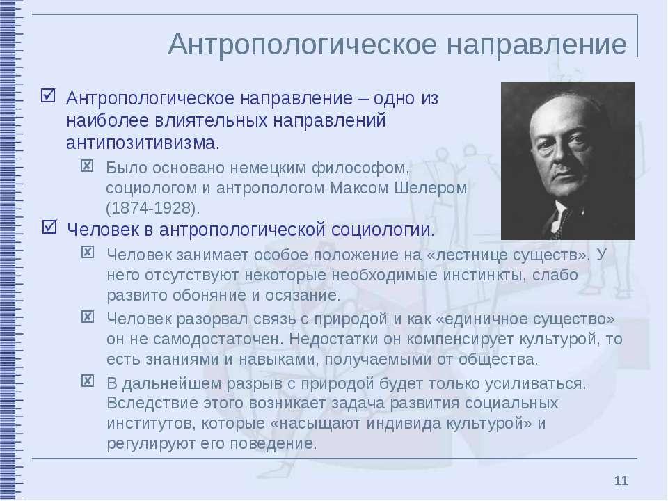 * Антропологическое направление Антропологическое направление – одно из наибо...