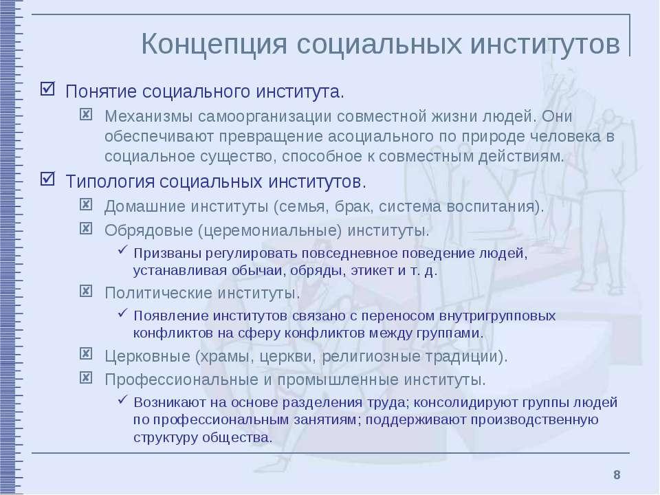 * Концепция социальных институтов Понятие социального института. Механизмы са...