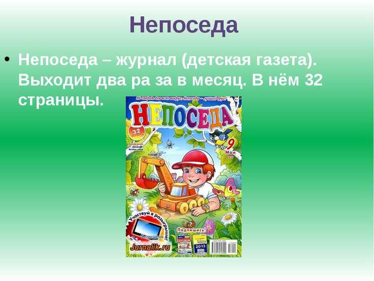 Непоседа Непоседа – журнал (детская газета). Выходит два ра за в месяц. В нём...