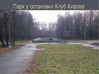 Парк у остановки Клуб Кирова