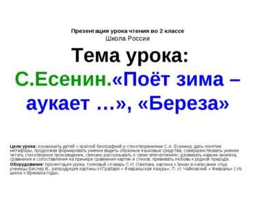 Презентация урока чтения во 2 классе Школа России Тема урока: С.Есенин.«Поёт ...