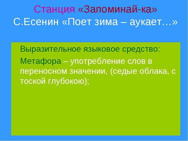 Станция «Запоминай-ка» С.Есенин «Поет зима – аукает…» Выразительное языковое ...