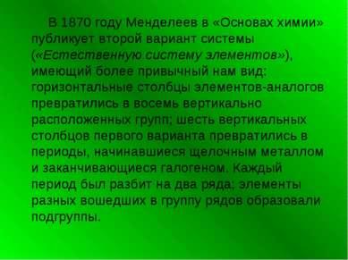 В 1870 году Менделеев в «Основах химии» публикует второй вариант системы («Ес...