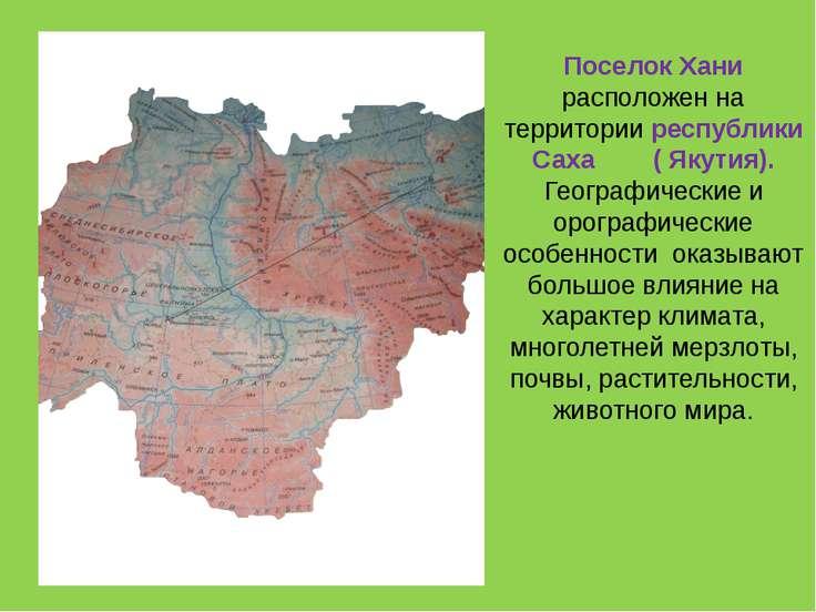 Поселок Хани расположен на территории республики Саха ( Якутия). Географическ...