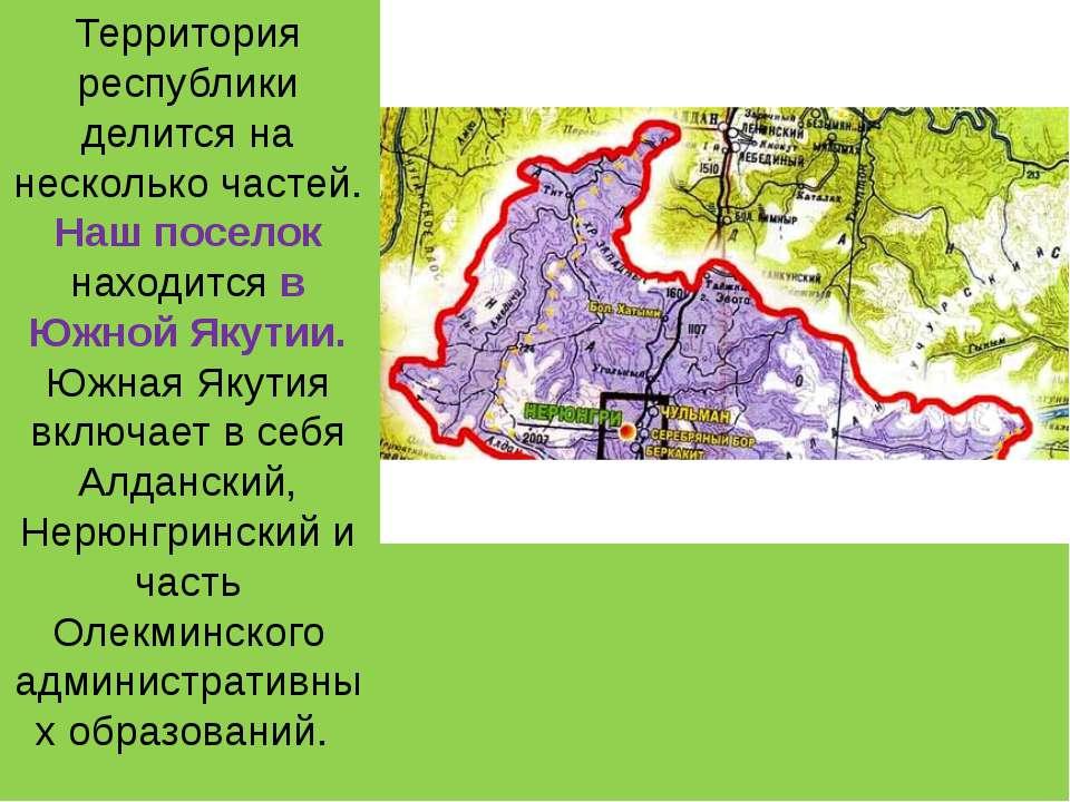 Территория республики делится на несколько частей. Наш поселок находится в Юж...