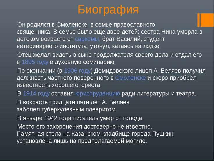 Биография Он родился в Смоленске, в семье православного священника. В семье б...