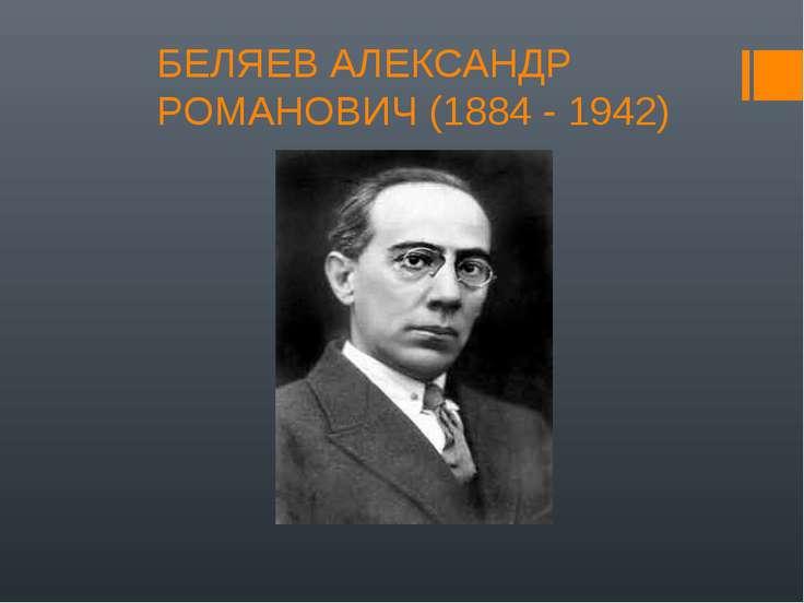 БЕЛЯЕВ АЛЕКСАНДР РОМАНОВИЧ (1884 - 1942)