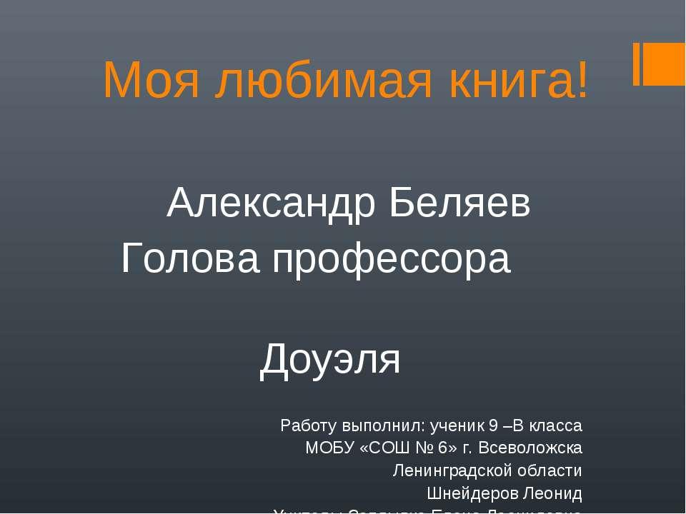 Александр Беляев Голова профессора Доуэля Работу выполнил: ученик 9 –В класса...