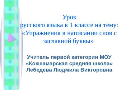 Урок русского языка в 1 классе на тему: «Упражнения в написании слов с заглав...
