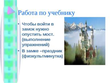 Работа по учебнику Чтобы войти в замок нужно опустить мост. (выполнение упраж...