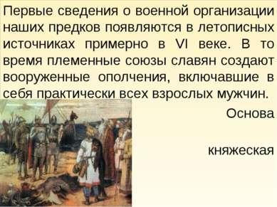 Первые сведения о военной организации наших предков появляются в летописных и...