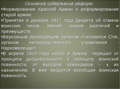 Основное содержание реформ: Формирование Красной Армии и реформирование старо...