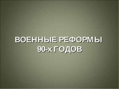 ВОЕННЫЕ РЕФОРМЫ 90-х ГОДОВ