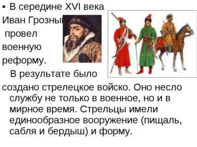 В середине XVI века Иван Грозный провел военную реформу. В результате было со...
