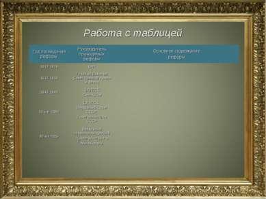 Работа с таблицей Год проведения реформ Руководитель проводимых реформ Основн...